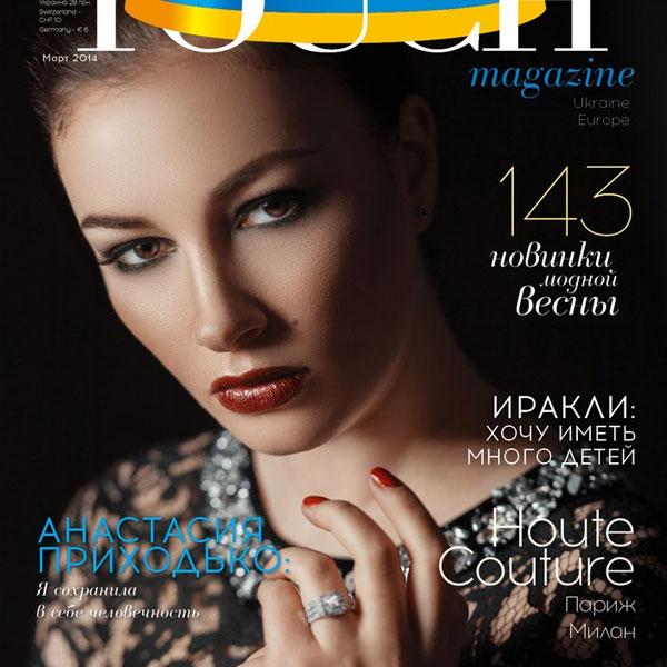 Анастасия Приходько для журнала Touch