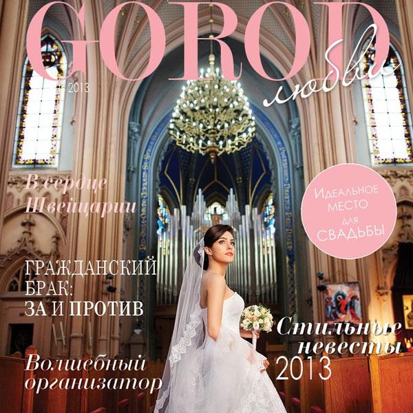 Журнал GOROD Любви #16