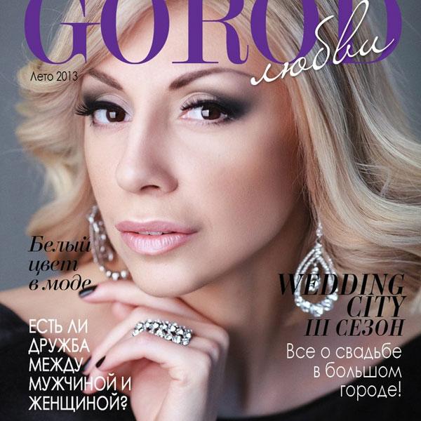 Журнал GOROD Любви #15