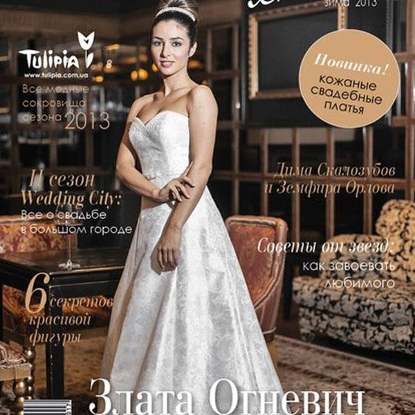 Фотосессия Златы Огневич в платьях от салона
