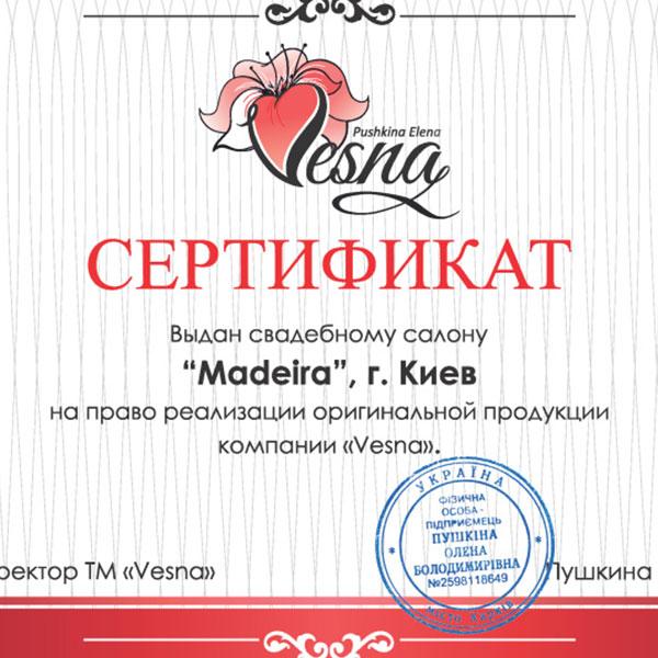Сертификат TM Vesna
