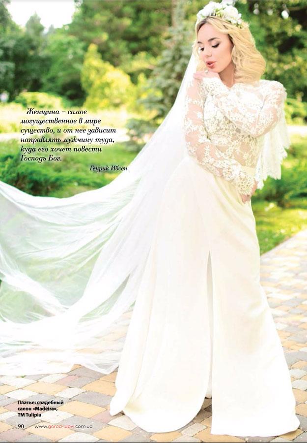 Свадебный журнал GOROD любви №18