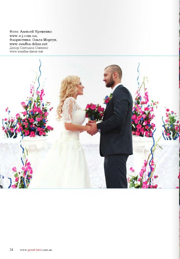 Журнал GOROD Любви №4